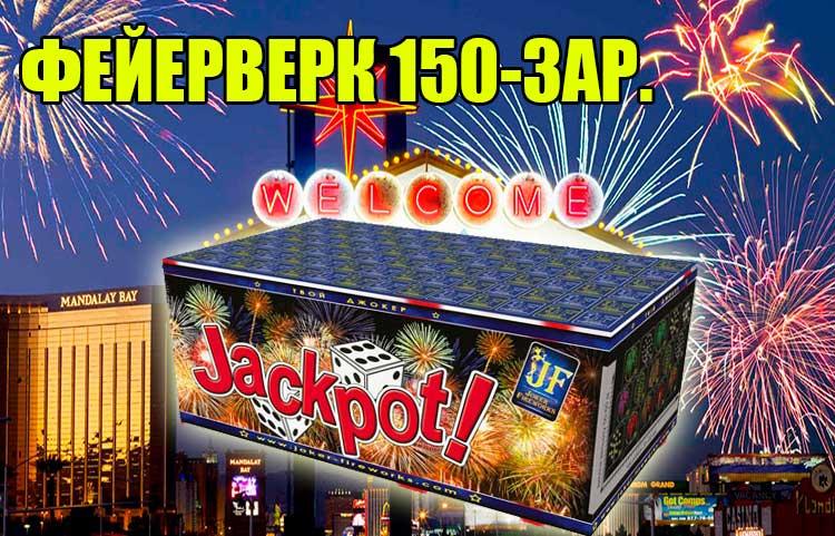 Фейерверк 150-зар. Джекпот