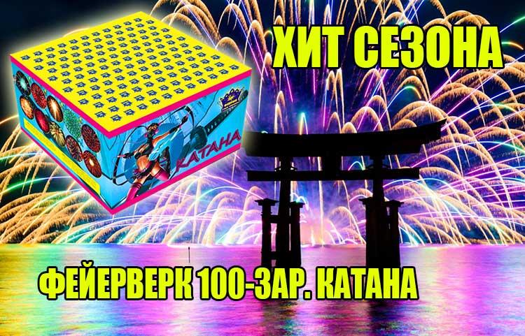 Фейерверк 100-зар. Катана